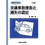 二訂版 基礎から分かる 交通事故捜査と過失の認定