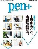 Pen+(ペン・プラス)『1冊まるごと、令和の就活。』 (メディアハウスムック)