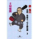 団鬼六 珍談・奇談エッセイ傑作選 3 SM怪談