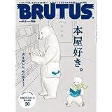 BRUTUS(ブルータス) 2019年11/1号No.903[本屋好き。]