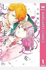 今、恋をしています。 1 (マーガレットコミックスDIGITAL) Kindle版