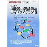 消化器内視鏡 Vol.30 No.9(201―増大号 早わかり消化器内視鏡関連ガイドライン 2018