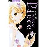 Piece(6) (フラワーコミックス)