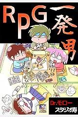RPG一発男 Kindle版