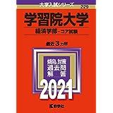 学習院大学(経済学部−コア試験) (2021年版大学入試シリーズ)