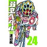 弱虫ペダル 24 (少年チャンピオン・コミックス)