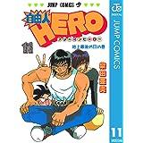 自由人HERO 11 (ジャンプコミックスDIGITAL)