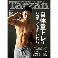 Tarzan(ターザン) 2020年12月10日号 No.800 [自体重トレは6つ正しくできればいい。/岩本照]