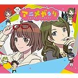 アニメガタリ スペシャル・パッケージ(完全生産限定盤)(DVD付)