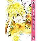 ハニーレモンソーダ 7 (りぼんマスコットコミックスDIGITAL)