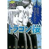 ドラゴン桜(20) (モーニングコミックス)