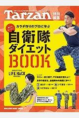 Tarzan特別編集 自衛隊ダイエットBOOK (マガジンハウスムック) ムック