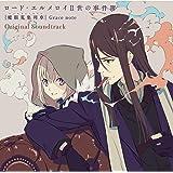 ロード・エルメロイⅡ世の事件簿 -魔眼蒐集列車 Grace note- Original Soundtrack