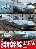 トライエックス THE 新幹線 JAPAN 2020年 カレンダー CL-444 壁掛け B2 電車
