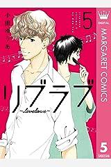 リブラブ livelove 5 (マーガレットコミックスDIGITAL) Kindle版