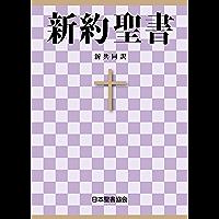 聖書 新共同訳 新約聖書