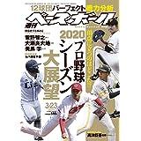 週刊ベースボール 2020年 3/23 号 特集:2020プロ野球シーズン大展望