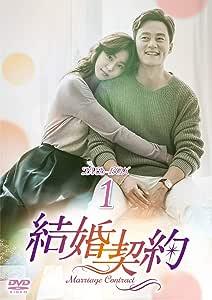 結婚契約 DVD-BOX1