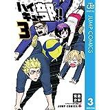 ハイキュー部!! 3 (ジャンプコミックスDIGITAL)