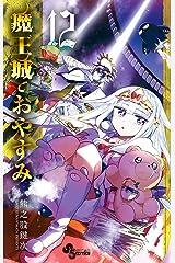 魔王城でおやすみ(12) (少年サンデーコミックス) Kindle版