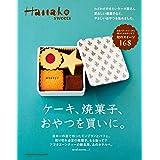 Hanako sweets ケーキ、焼き菓子、おやつを買いに。 (マガジンハウスムック Hanako sweets)
