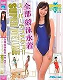 神崎瑠奈 全部競泳水着スーパデラックス!!(TBOG-005) [DVD]