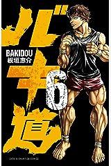 バキ道 6 (少年チャンピオン・コミックス) Kindle版