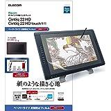 エレコム ワコム 液タブ 液晶ペンタブレット Wacom Cintiq 22 HD / HD Touch フィルム ペー…