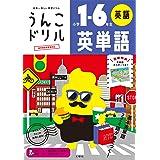 うんこドリル 英単語 小学1~6年生 (うんこドリルシリーズ)