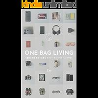 ONE BAG LIVING-海外を旅するように暮らすフリーランスのカバンの中身- フリーランスの持ち物