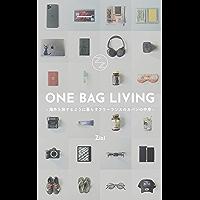 ONE BAG LIVING-海外を旅するように暮らすフリーランスのカバンの中身-: ミニマリストが本当に大切にしている…