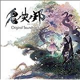 鬼ノ哭ク邦 Original Soundtrack (特典なし)