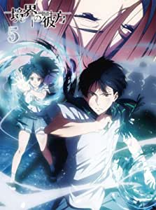 境界の彼方 (5) [Blu-ray]