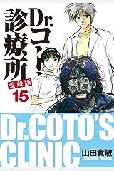 Dr.コトー診療所 愛蔵版 15 Kindle版