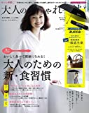 大人のおしゃれ手帖 2020年 9月号