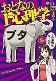 おとなの1ページ心理学 5かん (ヤングキングコミックス)