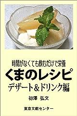 くまのレシピ デザート&ドリンク編 Kindle版