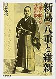【文庫】 新島八重と維新 会津に咲いた八重の桜 (文芸社文庫)