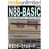終末のターミナルモード・あなたの知らないN88-BASICの裏の顔