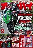 オートバイ 2020年9月号 [雑誌]