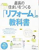 最高の住まいをつくる「リフォーム」の教科書 (PHPビジュアル実用BOOKS)