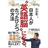 """するする身につく、ペラペラ話せる 日本人が""""英語脳""""になる、たったひとつの方法"""