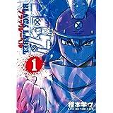 コロッケ! BLACK LABEL(1) (てんとう虫コミックス)