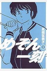 めぞん一刻〔新装版〕(2) (ビッグコミックス) Kindle版