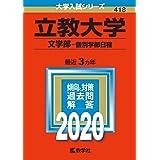 立教大学(文学部−個別学部日程) (2020年版大学入試シリーズ)