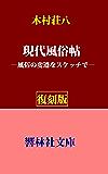 【復刻版】木村荘八の「現代風俗帖」―風俗の変遷をスケッチで (響林社文庫)