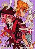 地縛少年 花子くん(10) (Gファンタジーコミックス)