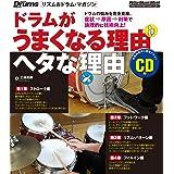 ドラムがうまくなる理由 ヘタな理由 (CD付き) (リズム&ドラム・マガジン) (リズム&ドラム・マガジン)