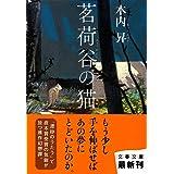 茗荷谷の猫 (文春文庫)
