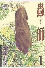 蟲師(1) (アフタヌーンコミックス) Kindle版